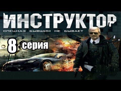 Спецназ Бывшим Не Бывает 8 серия из 12  (дектектив, боевик,риминальный сериал)