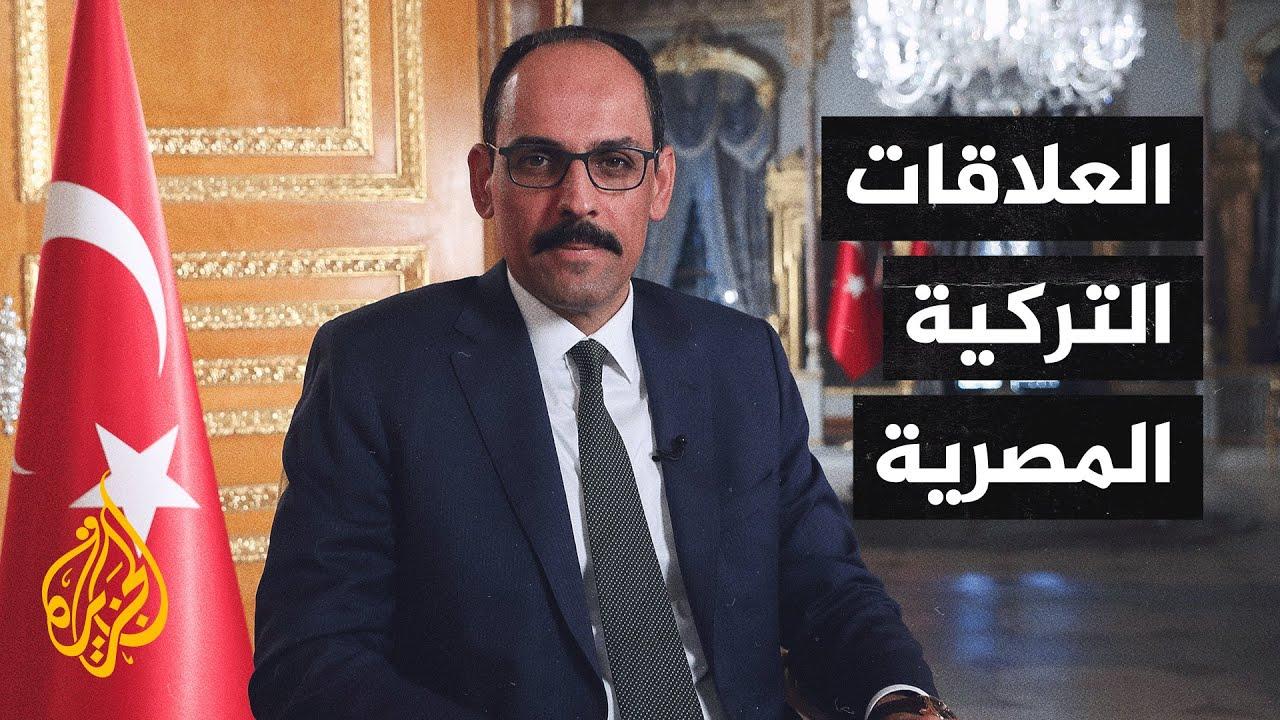 تركيا تبدي استعداها فتح صفحة جديدة في علاقتها مع مصر  - نشر قبل 4 ساعة