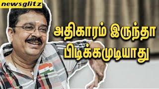 அதிகாரம் இருந்தா பிடிக்கமுடியாது : Media Forgets SV Sekar because of his high Powers   Ameer Speech
