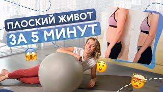 Как убрать живот за 5 минут в день Быстрая тренировка для плоского живота