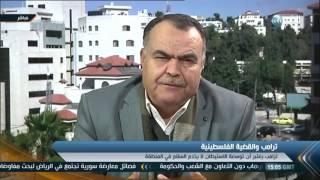 محلل فلسطيني: تصريحات 'ترامب' رفعت الغطاء السياسي عن المستوطنات (فيديو)