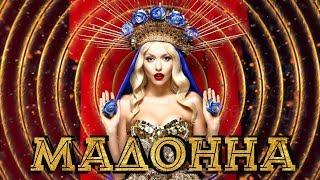 Оля Полякова — Мадонна  [Lyric video]