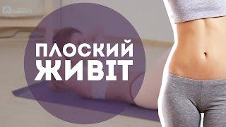 Вправи для схуднення живота / день 3 / Упражнения для похудения живота