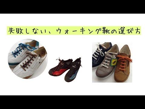 外反母趾サヨウナラ歩きやすいウォーキング靴の選び方岐阜 愛知 名古屋 上級シューフィッターが足が痛い悩みを解決