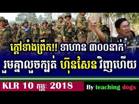 Cambodia News 2018   KLR Khmer Radio 2018   Cambodia Hot News   Morning, On Sat 10 2018