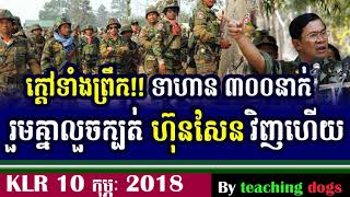 Cambodia News 2018 | KLR Khmer Radio 2018 | Cambodia Hot News | Morning, On Sat 10 2018