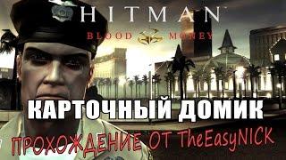 Hitman: Blood Money / Кровавые деньги. #10. Карточный Домик / A House of Cards