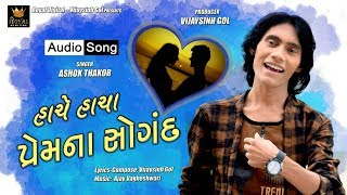Hache Hacha Prem Na Saugandh | Ashok Thakor | Audio Song | New Latest Gujarati Song 2019