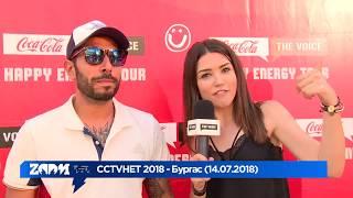 CCTVHET 2018 - Бургас - 100 Кила (част IV)