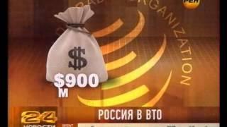 видео Плюсы и минусы вступления России в ВТО