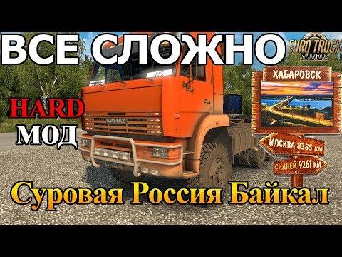Суровая Россия Самый сложный МОД Euro Truck Simulator 2 + РУЛЬ (ETS 2 МОДЫ)