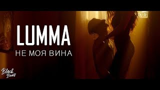Смотреть клип Lumma - Не Моя Вина