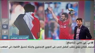 بي_بي_سي_ترندينغ : #محمد_صلاح يتوج بلقب أفضل لاعب فى الدوري الإنجليزي وابنته تسرق الأضواء في الملعب
