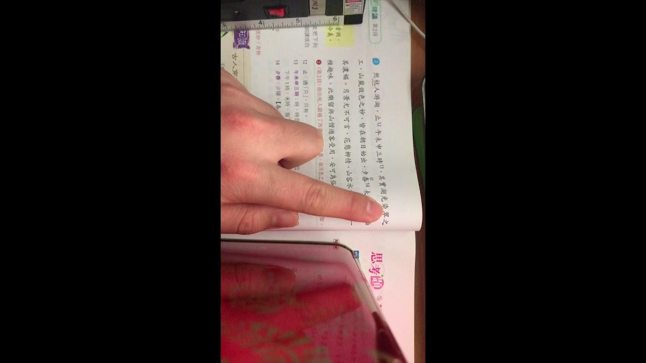 《晚遊六橋待月記》第二段內容 - YouTube