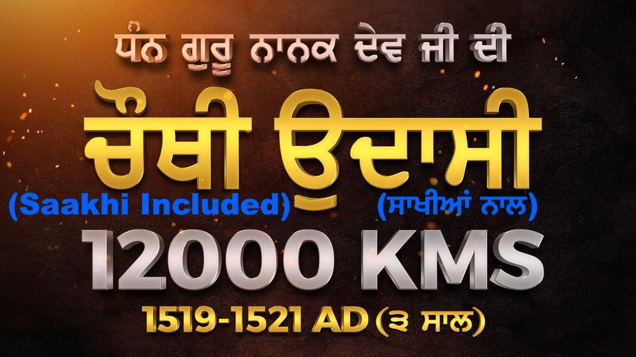 4th Udasi of Guru Nanak Dev ji (Saakhian Included)   ਗੁਰੂ ਨਾਨਕ ਦੇਵ ਸਾਹਿਬ ਜੀ ਚੌਥੀ ਉਦਾਸੀ (ਸਾਖੀਆਂ ਨਾਲ)