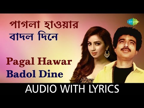 Pagla Hawar Badol Dine (Remix) with lyrics | Shreya G | Nachiketa | The Bong Connection | HD Song