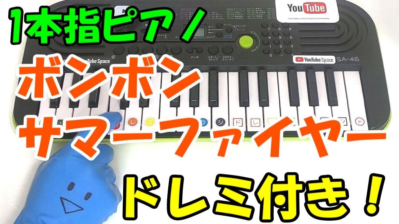 1本指ピアノ【ボンボンサマーファイヤー】簡単ドレミ楽譜 初心者向け