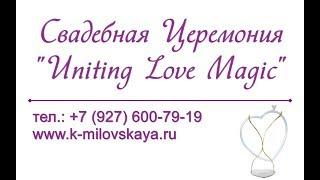 Свадебная Церемония Uniting Love Magic - светящееся сердце.