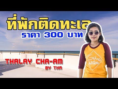 นั่งรถไฟเที่ยวทะเลชะอำ ที่พักติดริมทะเล ราคาหลักร้อย THALAY Cha-am by THA แค่ 300 บาท(?) EP.21