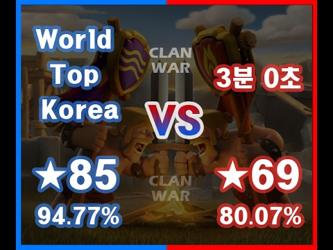 CLASH OF CLANS(COC) - World Top Korea vs 3분0초 클랜전 하이라이트 - 2017 #2