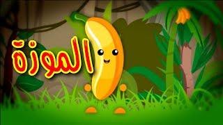 الموزة | Toyor Al Janah