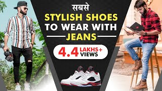 Shoes To Wear With Jeans | Rishi Arora |
