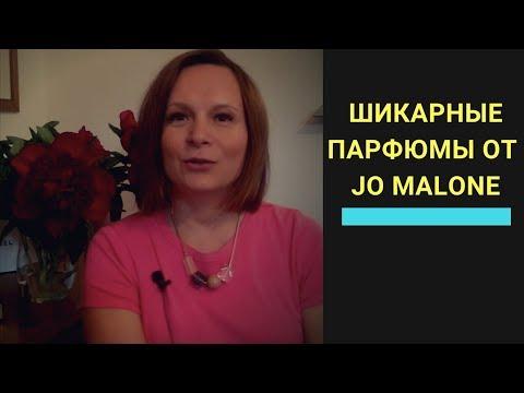 Лучшие духи  Jo Malone  Джо Малон