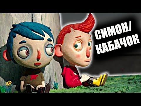 "Симон/Кабачок слэш пейринг из ""Жизнь Кабачка"" || Мое мнение о мультфильме ""Ma Vie De Courgette"""