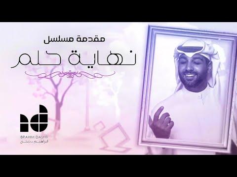 Ibrahim Dashti Nihyet Helm Exclusive 2017 ابراهيم دشتي مقدمة مسلسل نهاية حلم