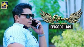 Queen Episode 149 || ''ක්වීන්'' ||  05th March 2020 Thumbnail