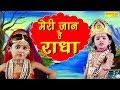 Meri Jaan Hai Radha | Shyam Ji Ka Lifafa | Raju Punjabi,  Krishan Bhajan | Janmastmi Speacial