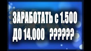 ЗАРАБОТАТЬ С 1 500 до 14 000 на ОЛИМП ТРЕЙД OLYMP TRADE на канале ИНВЕСТОР