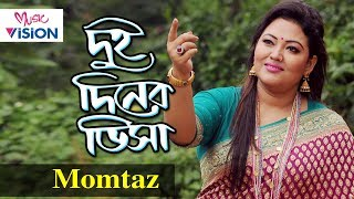 Dui Diner Visa দুই দিনের ভিসা | Music Video | Momtaz  |  Bangla Song