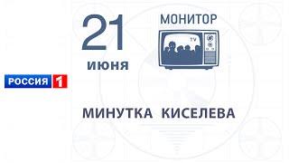Монитор — 21 июня 2015 года. Минутка Киселева