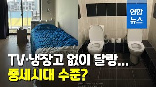 TV도 냉장고도 없어…올림픽선수촌이 불편한 선수들 / …