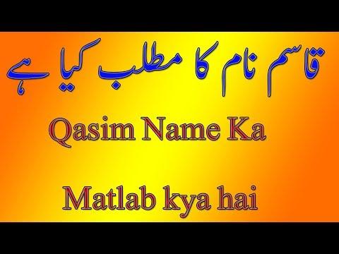 Full Download] Qasim Name Meaning In Urdu Qasim Arabic Name Meaning