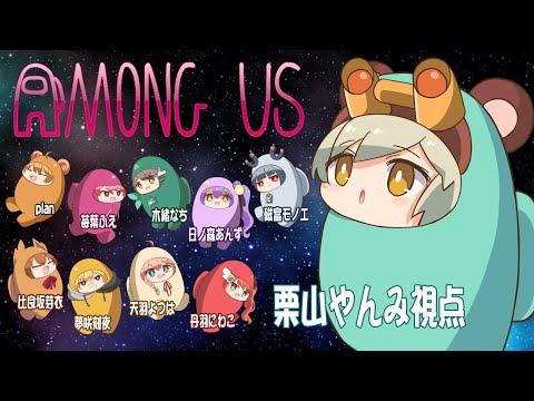 LIVE|今日のめあて:ベント芸しない【AmongUs】