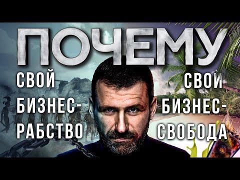 Мысли Миллиардера - Россия, Почему все так плохо | Стоит ли открывать личный бизнес? Игорь Рыбаков