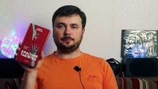 видео: Красная Таблетка - Андрей Курпатов