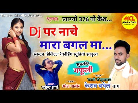 Keshav Baghel Superhit Nonstop Timli / Dj Par Nache Mara Bagal Ma
