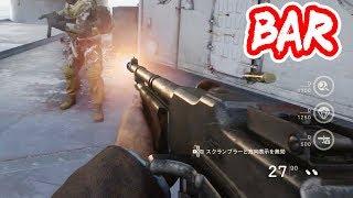 BAR カスタムして 【COD WW2】 BOTと遊ぶ  マック堺ゲーム実況