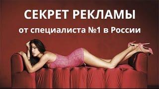 Контекстная реклама: секрет от специалиста по настройке Яндекс Директа №1 в России!(Из этого видео вы узнаете один из строго охраняемых секретов современной онлайн-рекламы. Чтобы записаться..., 2014-11-12T20:15:29.000Z)