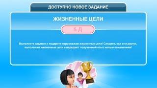 жизненные цели сериал в Sims FreePlay  5 серия Эли  и Андрас пожинились?