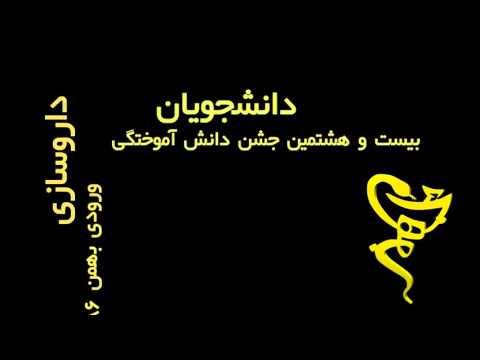 Mashad university of medical sciences pharmacy faculty graduation 1386 entrance