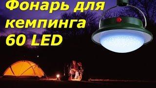 видео Светодиодные светильники, лампы и фонари