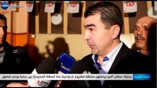 بجاية: سكان أقبو يرفضون مخطط مشروع ازدواجية خط السكة الحديدية بين بجاية وبني منصور