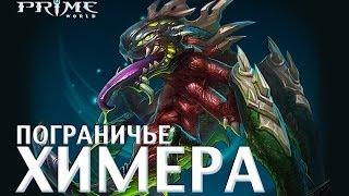 Prime World -- Химера [Из лесу, вестимо]