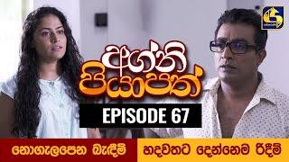Agni Piyapath Episode 67 || අග්නි පියාපත්  || 10th November 2020 Thumbnail