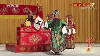 《中国京剧像音像集萃》 20191130 京剧《定军山》| CCTV戏曲
