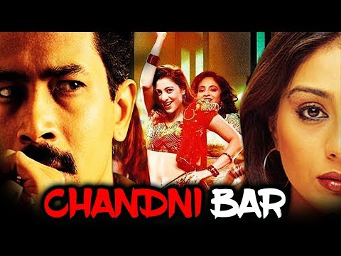 Chandni Bar (2001) Full Hindi Movie | Tabu, Atul Kulkarni, Rajpal Yadav, Ananya Khare